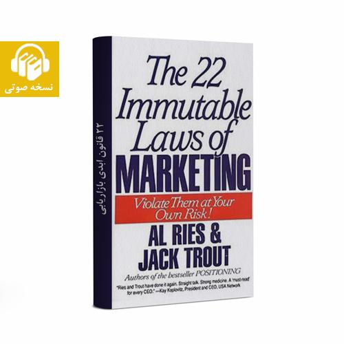 22 قانون ابدی بازاریابی - 22 قانون ابدی بازاریابی