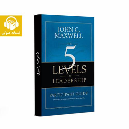 5 مرحله رهبری - 5 مرحله رهبری